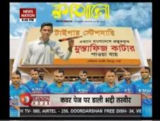 Shameful, Bangladesh newspaper insults Indian players