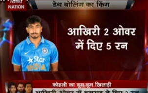 Bumrah's last over heroics help India clinch thriller against England
