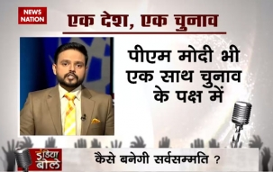 India Bole: What are the challenges for simultaneous elections?